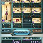 【グラブル】黒麒麟武器って実際どうなの?麒麟剣はunk枠なら採用有り、麒麟琴は今後に期待?
