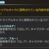 【グラブル】トライアルキャラがSSR土とSR火に更新 SSRはディープ持ちのガンスリ?