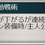 【グラブル】進撃コラボ武器「スナップブレード」のスキル連続攻撃確率UPにゼピュロスの加護が乗るか検証してみた