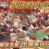 【グラブル】本日19:00からクリスマスキャラの一部が復刻で登場&「クリスマスガチャセット」再販 「クラリス」(クリスマスバージョン)は12月中旬に調整予定(調整内容未発表)