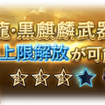 【グラブル】黄龍・黒麒麟武器の最終上限解放実装 最終上限解放素材はマイルドだけどレベルとスキルの上限が上がるだけか?