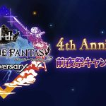 【グラブル】3/1から4th Anniversary前夜祭キャンペーン開催 前夜祭ということは本祭、後夜祭もある?