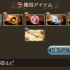 【グラブル】新マグナ武器は主に赤青箱からドロップ(金箱からは超低確率でドロップ?) 青箱確定ラインもかなり高めできつい