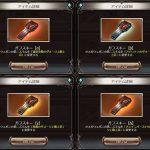 【グラブル】オメガ武器の第2スキル談義 奥義ダメ上限はシエテのサポアビや武器スキルとも重複する?