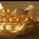 【グラブル】5/15からゼノウォフマナフ撃滅戦復刻開催(3回目)で新六道武器ゼノウォフ剣追加 ゼノウォフ剣はメインで持てる性能にしてくるのか?
