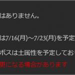 【グラブル】2018年5月古戦場終了 6月は開催なし、7月は風有利古戦場で7/16から開催・・・7月風有利古戦場はボーダー上がる要素多い?