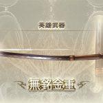 【グラブル】剣豪英雄武器「無銘金重」はどの属性で作ればいい? オクトー、シエテがいる土風か、必殺武器がある水闇あたりが良さそう?