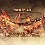 【グラブル】イフ刀「極マリシ烈火ノ太刀」の性能 第2スキル「灼熱天の憤怒」は通常全体攻撃の敵相手だとかなり強そう
