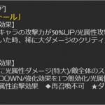【グラブル】光SSR召喚石「トール」最終上限解放実装! 召喚に光属性キャラに光属性追撃追加・・・追撃効果量50%、効果時間2ターン