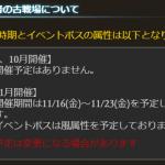 【グラブル】次回古戦場は9月、10月なしで11月開催(11/16~11/23)火有利
