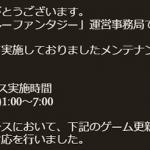 【グラブル】メンテ明けのゲーム更新でメインクエスト「113章」「114章」追加、特殊武器強化の強化状況と所持状況表示、一部のメインクエストとサイドストーリーにクリア報酬の武器と石追加